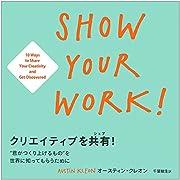 """クリエイティブを共有!  SHOW YOUR WORK! """"君がつくり上げるもの""""を世界に知ってもらうために"""