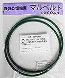 東芝 TOSHIBA 衣類乾燥機 マルベルト 392-36-709 丸ベルト代用品