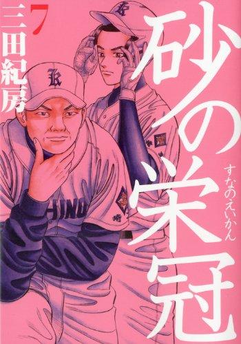 Suna No Eikan [Japanese Edition] Vol.7
