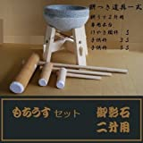 餅つき臼 御影石 鉢型2升用 専用木台・杵S・子供用杵大小2本セット