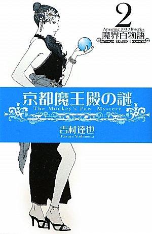 京都魔王殿の謎 (魔界百物語02)