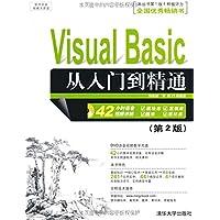 Visual Basic从入门到精通(第2版)(附DVD光盘1张)