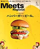 Meets Regional 2018年5月号[雑誌]