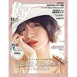 Ray 2020年12月号 増刊