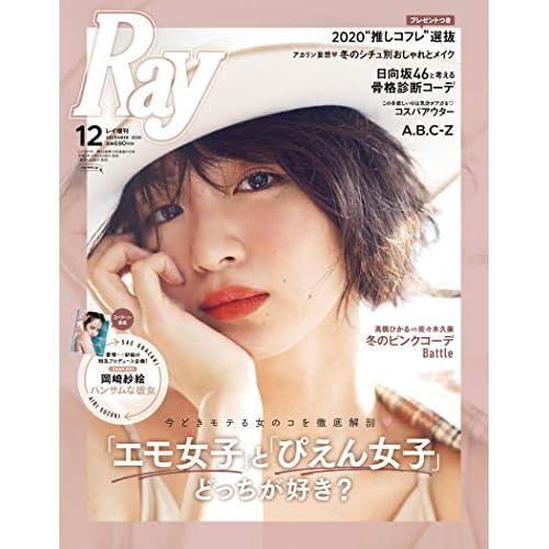 Ray 2020年12月号 増刊 表紙画像