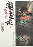 Onmyouji 10: Otaki Yasha Ji (+) (Paperback) (Traditional Chinese Edition)