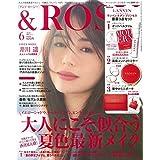 &ROSY 2018年6月号 ランバン モダン プリンセス 品格アップ3点セット