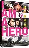 I am a Hero (Japanese Movie with English Subtitles)