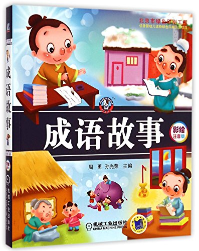 Chinese Idioms (with Pinyin & Illustrations) (Chinese Edition)