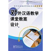对外汉语教师资格考试参考用书•对外汉语教学课堂教案设计