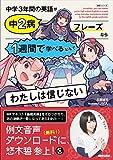 NHK出版 音声DL BOOK 中学3年間の英語が中2病フレーズなら1週間で学べるなんてわたしは信じない (語学シリーズ 音声DL BOOK)
