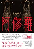 (The newly written 100th anniversary) Ashura (2009) ISBN: 4062152592 [Japanese Import]