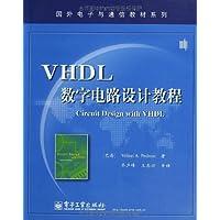 国外电子与通信教材系列:VHDL数字电路设计教程