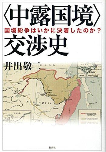 〈中露国境〉交渉史――国境紛争はいかに決着したのか?