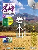 日本の名峰 DVD付きマガジン 40号 (岩木山) [分冊百科] (DVD・DVD専用B付)