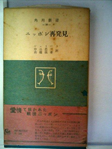 ニッポン再発見 (1953年) (角川新書〈第28〉)