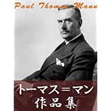 Paul Thomas Mann sakuhinsyu jyuhatisakuhingaponban (Japanese Edition)