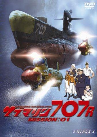 サブマリン707R mission01