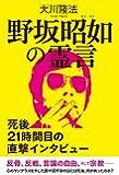 野坂昭如の霊言 (OR books)