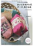 リバティプリントで作る まいにちのバッグ、ポーチ、布こもの (Heart Warming Life Series)