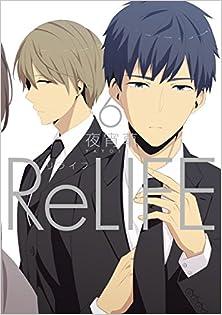 ReLIFE -リライフ-