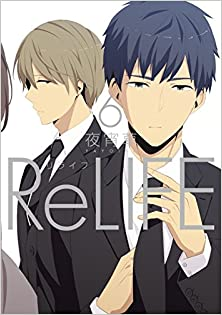 ReLIFE -リライフ- 第01-06巻