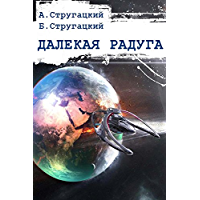 Далекая радуга (Russian Edition) book cover