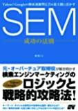 Yahoo! Googleの検索連動型広告を最大限に活かす SEM成功の法則