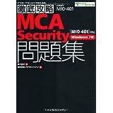 徹底攻略 MCA Security問題集[M10-401]対応 Windows 7編 (ITプロ/ITエンジニアのための徹底攻略)