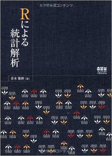 Rによる統計解析 | 青木 繁伸 |本 | 通販 | Amazon