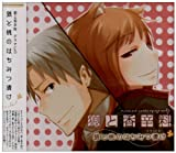 SPICE AND WOLF DRAMA CD: OOKAMI TO MOMO NO HACHIMITSU