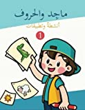 #10: Majed and the Arabic Letters 01: Volume 01 (Volume 1) (Arabic Edition)