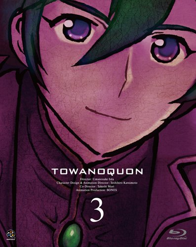 トワノクオン 第三章 夢幻の連座