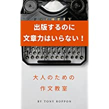 Do not need writing skills to publish: Writing class for adults Lets publish (Makikomi Books) (Japanese Edition)