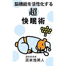 NOUKINOUWOKASSEIKASURUCHOUKAIMINJUTU (Japanese Edition)