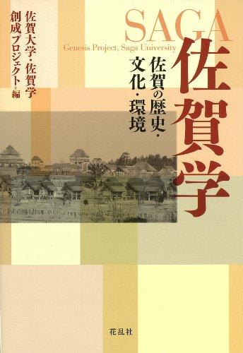 佐賀学―佐賀の歴史・文化・環境