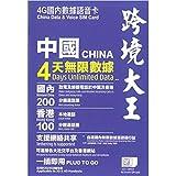 Three 中国4日音声付データSIM(毎日3GB LTE、超えると128kbps), SNS(LINEなど)利用可能, デザリングOK, 中国国内200分通話(受信・発信), 香港100分通話(受信・発信); Three China 4days Voice Data SIM card (Daily 3GB 4G/LTE, then 128kbps), SNS ok (facebook, LINE…etc), Hotspot OK, China voice 200minutes (receive/callout); Hong Kong voice 100minutes (receive/callout)