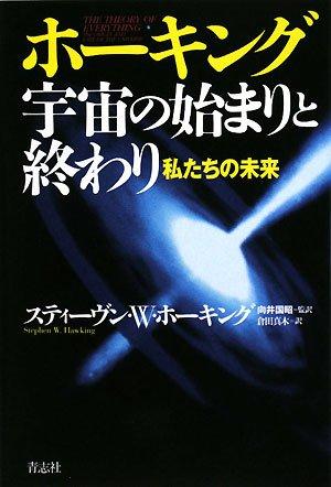 Download Hōkingu uchū no hajimari to owari : Watakushitachi no mirai pdf epub