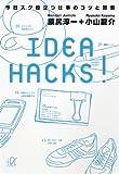 IDEA HACKS! 今日スグ役立つ仕事のコツと習慣 (講談社+α文庫)
