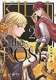KILL the ROSE(2) (ヤンマガKCスペシャル)