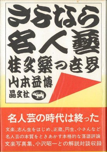 さよなら名人芸―桂文楽の世界 (1974年)