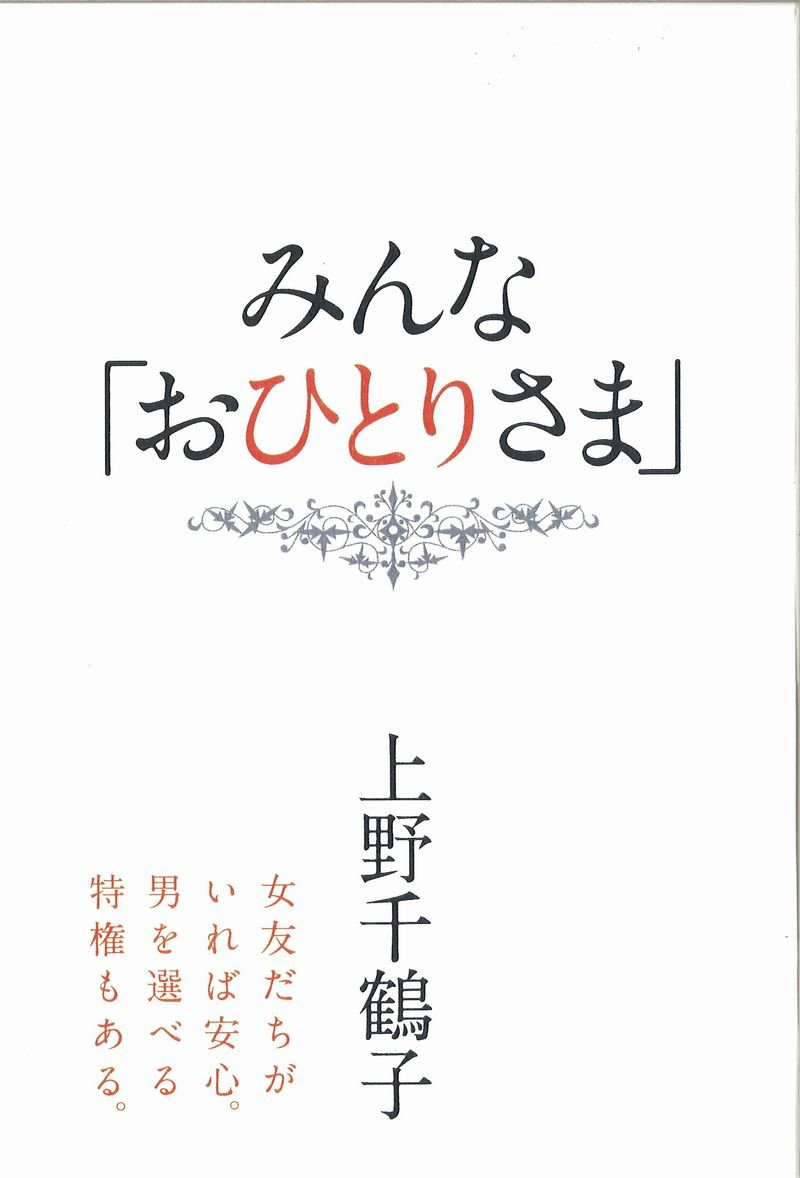 """Download Minna """"ohitorisama"""" pdf"""
