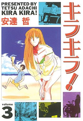 キラキラ!(3) (週刊少年マガジンコミックス)