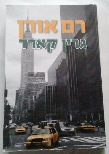 Read Online Green Card (Hebrew) pdf epub