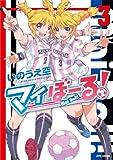 マイぼーる! 3 (ジェッツコミックス)