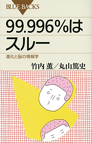 99.996%はスルー 進化と脳の情報学 (ブルーバックス)