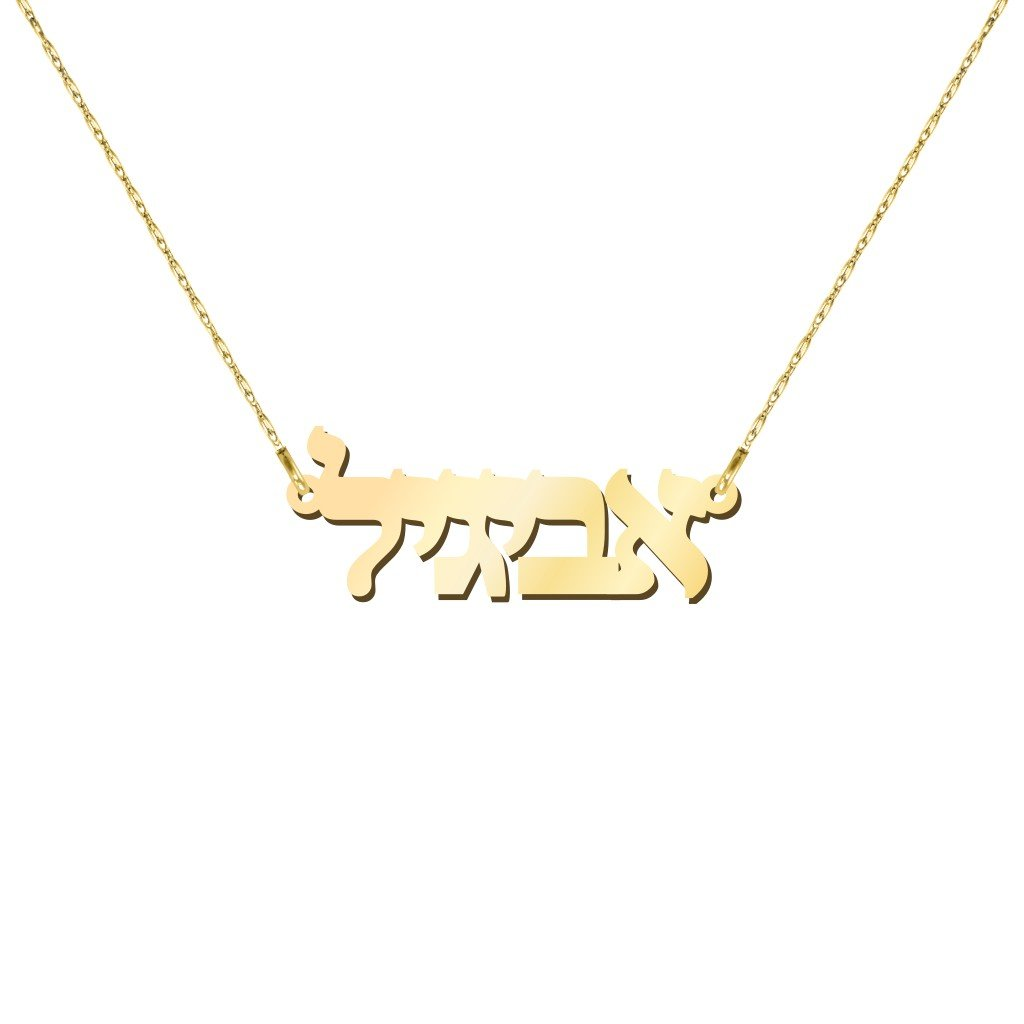 10K Gold Personalized Hebrew Name Necklace by JEWLR