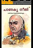 Chanakya Neeti Sutra Sahit  (Malayalam)