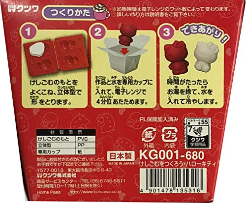 Sanrio Hello Kitty Eraser Made Making Microwave Create kit by Kutsuwa (Image #3)