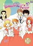 Itazura Na Kiss Volume 10[ITAZURA NA KISS V10][Paperback]